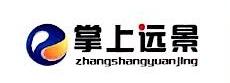 北京掌上远景科技有限公司 最新采购和商业信息
