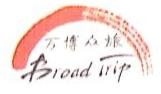 万博众旅(北京)咨询有限公司 最新采购和商业信息