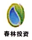 福建省春林农业开发有限公司 最新采购和商业信息
