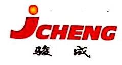 玉环骏成机械有限公司 最新采购和商业信息