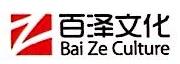 上海百泽文化传播有限公司 最新采购和商业信息
