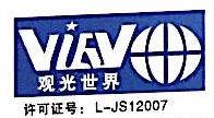 泰州扬子江国际旅行社 最新采购和商业信息