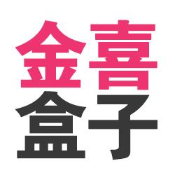成都金喜盒子科技有限公司 最新采购和商业信息
