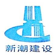广东新潮建设有限公司 最新采购和商业信息