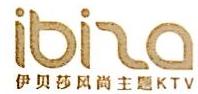 北京伊贝莎风尚主题娱乐有限公司 最新采购和商业信息