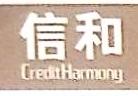 信和汇金信息咨询(北京)有限公司龙岩分公司 最新采购和商业信息