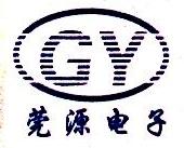 东莞市莞源电子科技有限公司 最新采购和商业信息