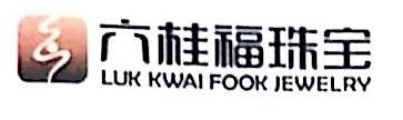 辽宁六桂福珠宝首饰有限公司 最新采购和商业信息