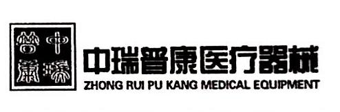北京中瑞普康商贸有限公司 最新采购和商业信息