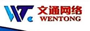 南昌市文通网络科技有限公司 最新采购和商业信息