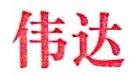 中山伟达印务有限公司 最新采购和商业信息