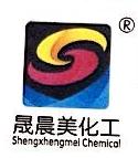广州晟晨美化工有限公司 最新采购和商业信息