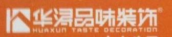 中山市华浔品味装饰设计工程有限公司