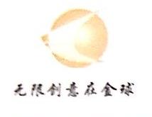 自贡市金球广告有限公司