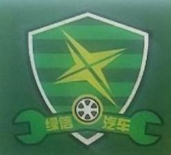 北京绿信汽车技术服务有限责任公司