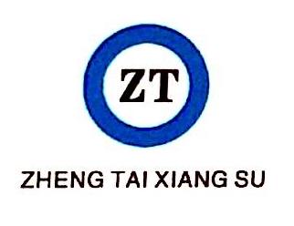 黄岩正泰橡塑制品厂 最新采购和商业信息