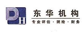 苏州东华资产评估有限公司 最新采购和商业信息