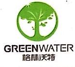 河南省格林沃特净化器股份有限公司