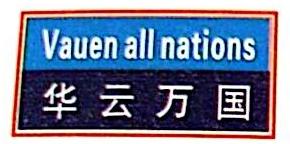深圳市华云万国科技有限公司