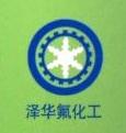 浙江泽华氟化工有限公司 最新采购和商业信息
