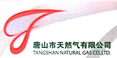 唐山市天然气有限公司