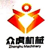 宁夏众虎机械制造有限公司