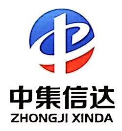 北京中集信达国际物流有限公司 最新采购和商业信息