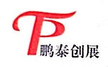 武汉鹏泰创展工贸有限公司