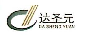 山东达圣元生物医药科技开发有限公司
