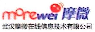 武汉摩微在线信息技术有限公司