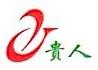 深圳市贵人园林建设有限公司 最新采购和商业信息