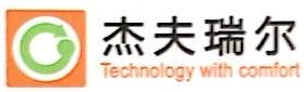 深圳市杰夫瑞尔智能控制系统有限公司 最新采购和商业信息