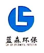 河南海森环保科技有限公司 最新采购和商业信息