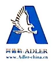 上海阿德勒新材料科技有限公司 最新采购和商业信息