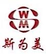 深圳市斯为美汽车运输有限公司 最新采购和商业信息