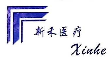 四川省新禾医疗器械有限责任公司 最新采购和商业信息