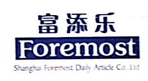 上海富添乐日用品有限公司 最新采购和商业信息