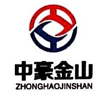 中豪金山投资控股集团有限公司