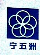 天津宁五洲机械设备销售服务有限公司 最新采购和商业信息