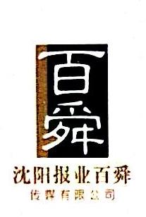 沈阳报业百舜传媒有限公司 最新采购和商业信息