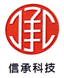北京信承互联网科技有限公司 最新采购和商业信息