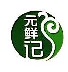 北京元鲜记食品科技有限公司 最新采购和商业信息