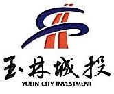 玉林市城市建设投资有限公司