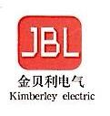 济南金贝利电力设备有限公司
