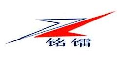 深圳市铭镭激光科技有限公司