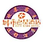 南宁市城市之星酒店有限责任公司 最新采购和商业信息