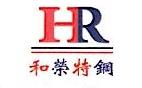 唐山市和荣物资有限公司 最新采购和商业信息