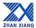 衡阳市展翔金属材料有限公司 最新采购和商业信息