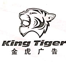 南宁市金虎广告有限公司 最新采购和商业信息