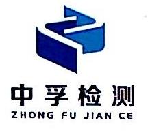 福建省中孚检测技术有限公司 最新采购和商业信息